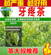 Shuangshan yellow tea Sanjiang ancient tea toothache tea tooth autumn tea tooth Bao Johor mountain Longshan Ming mountain yellow tea mouth tea