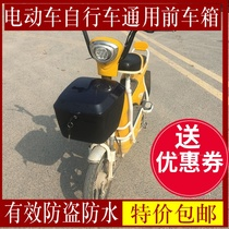 Electric car plastic box front seal waterproof anti-theft car basket car basket battery car bicycle car basket basket