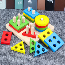 Montessori early education puzzle shape matching building blocks toys children 1-2-3 years old one and a half years old girl baby boy