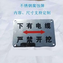 Underground cable indication signs cable to the brand is prohibited excavation warehouse outdoor signs hospital Scenic Area