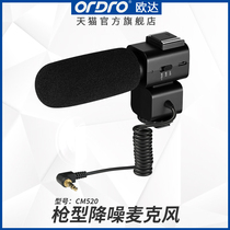 Ouda camera noise reduction microphone gun type rechargeable recording microphone interview live radio equipment