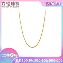 Liufu jewelry gold necklace female wild classic foot gold necklace plain chain Chopin chain pricing B01TBGN0008