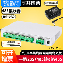 Yutai ut-1208 distributor 485 hub 8 1 Road 232 485 to 8 road RS485HUB can open special ticket