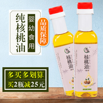 Farmer self-squeezed infant edible oil auxiliary edible food baby children cold squeezed baby pure walnut oil 250ml