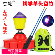 Jie round with ring empty bamboo monopoly children adult elderly beginners fitness single head Five Nine bearing luminous pull Bell