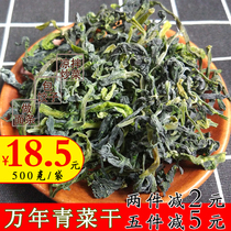 Evergreen 500g greens dried vegetables dried tender vegetable core evergreen vegetable dry dehydrated vegetables dry dried vegetables