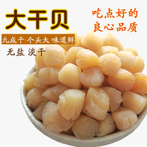 Fresh dried shellfish Sun Tai yaoju Sun Tai yuan shellfish scallop seafood dried goods 250g