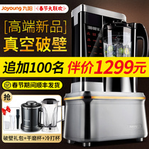 Jiuyang Vacuum broken wall cooking machine home new automatic heating soybean milk Genuine flagship store official YZ05