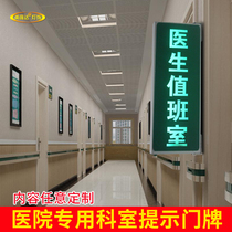 Double-sided hospital department brand doctor duty room luminous tips house custom office led light signage