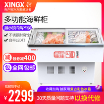 Star SD SC-118PE Seafood cabinet Commercial Large capacity horizontal refrigerator glass display single temperature frozen island cabinets