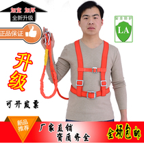 GB aerial work safety belt five European-style outdoor construction construction to double back Safety Insurance with rope