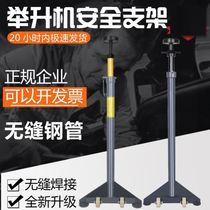 Screw top support lifting machine bracket high bracket car bold lifting machine safety frame lift frame