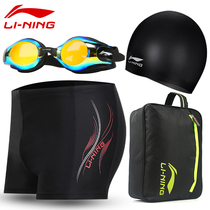 Li Ning swimming trunks mens swimsuit suit boxer shorts anti-embarrassing goggles swimming cap swimsuit mens swimming equipment