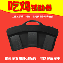 USB Pedal Switch 3-bit USB switch foot on USB switch computer Switch B Super keyboard eat chicken simulator