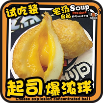Cheese burst thick ball-hot pot meatballs beans fishing fish ball cheese package heart pills Kanto Oden ingredients sea fishing 99