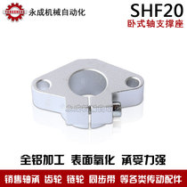 Linear bearing horizontal bracket SHF20 horizontal shaft support base aluminum cylindrical guide shaft holder