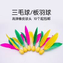 Plate feather shot three hair ball tendon ball high-resistance ball badminton racket special ball a group of 10