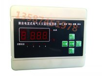 Residual current fire monitoring detector Fire Monitoring System fire alarm transformer