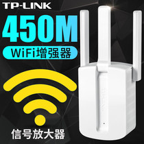 TP-LINK signal amplifier WIFI Home Wireless routing TPLink relay strengthen expand enhanced expansion unlimited network receiver transmitter 450M high speed through the wall WI-FI