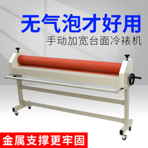 Vibration through LB1600 manual 1.6 m 1600 type laminating machine cold laminating machine graphic advertising photo glass film
