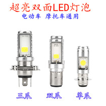 Motorcycle Bulb Scooter LED ultra-bright headlights retrofit electric vehicle lamp 12v85v general distance light bulb