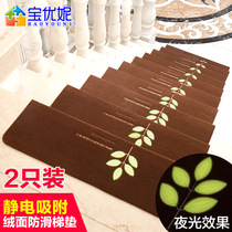 Bao ni staircase sticker step sticker household self-adhesive solid wood rotating staircase anti-skid pad Marble pedal Mat