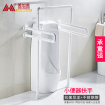 Third bathroom urinal Handrail bathroom public toilet safe barrier-free stainless steel handle anti-slip handle