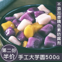 Handmade Taro finished tea shop special raw materials fresh Taro Xian combination of burning immortality three-color package with pure