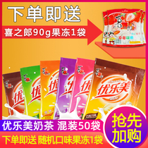 Xizhichirangyou Le Mei milk tea powder bag 50 bags * 22g loaded instant tea powder breakfast afternoon tea brewed milk tea