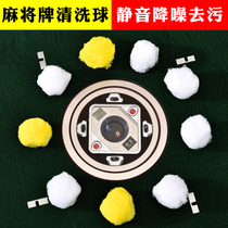 Automatic mahjong machine cleaning ball wash mahjong machine cleaning ball shuffle ball wash mahjong cleaning agent mahjong machine accessories