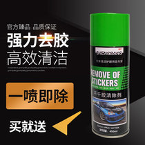 Stickers in addition to glue cleaning agent to glue the car strong clear universal glue multi-functional adhesive residue remover