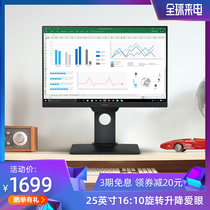 Mingji 25-inch display BL2581T wisdom love eye 16:10 lift IPS vertical screen HDMI LCD computer