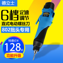 12V Direct charging electric screwdriver mini small electric drill Electric batch lithium power tool electric taper Electric Starter