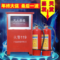Thickening Fire extinguisher box fire box 4kg dry powder fire extinguisher 2kg5kg Mask box Fire equipment