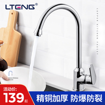 Blue rattan bathroom copper kitchen faucet hot and cold water home wash basin sink universal rotatable single hole splash