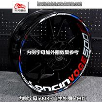 Loncin non-polar LX300R 300RR 500R motorcycle wheel decal reflection waterproof steel ring car ring pull flower