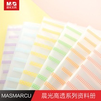 Morning light stationery MASMARCU series high Transparent series of 40 pages ADM929B4