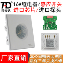Tuo anda 86 High-power human induction Switch corridor LED energy-saving lamp induction high-power relay