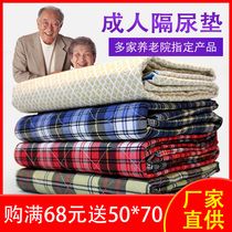 Separated urine pad adult elderly with waterproof washable elderly cotton breathable mat bed care pad anti-urine large