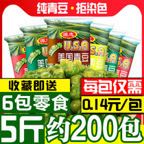 5 kg green peas peas mustard flavor original American green peas 2500G peas independent small package garlic green peas