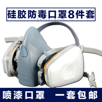 Wei Fei 8200 spray paint mask gas mask anti-odor dust mask car paint industrial spray deodorant filter