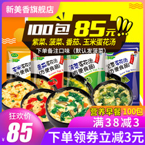 100 package 8g spinach egg soup KFC hibiscus fresh vegetable soup fast food seaweed tomato supermarket commercial new beauty incense
