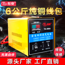 Car battery charger 12v24v battery truck truck truck fast copper high power charging machine
