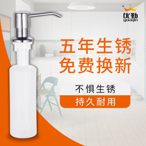 Uber sink soap dispenser kitchen sink with detergent bottle wash Pot 304 stainless steel head plastic bottle