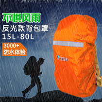 Outdoor backpack rain cover backpack cover student bag waterproof cover shoulder mountaineering bag shipping dust cover 70 80L
