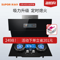 Suber J619+DB2Z1 Hood Gas cooker package side suction cigarette cooker Set automatic cleaning