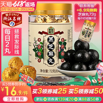 Old gold grinding square nine steamed NINE Sun black sesame pills handmade nine-made sesame pills men and women honey sesame balls balls snacks