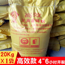Efficient silent expansion agent broken stone expansion agent static crushing agent fried stone rock concrete static cracking agent