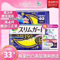 Japan imported Kao Le and ya night with anti-side leakage sanitary napkin 35cm * 13 tablets