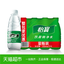 Yibao drinking water pure water 350ml*12 bottles of the group sold loaded